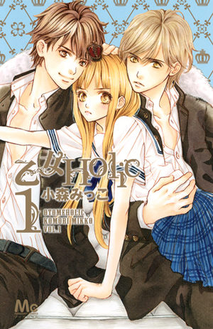 Otome holic Manga