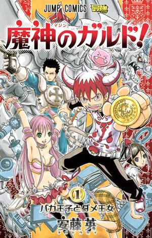 Majin no Garudo ! Manga