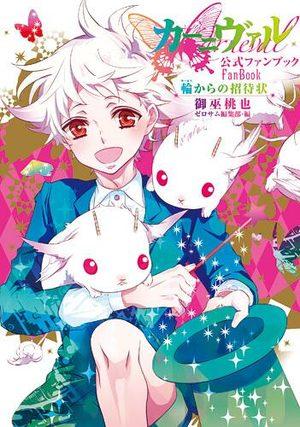 Karneval - Fanbook - Rin kara no shôtaijô
