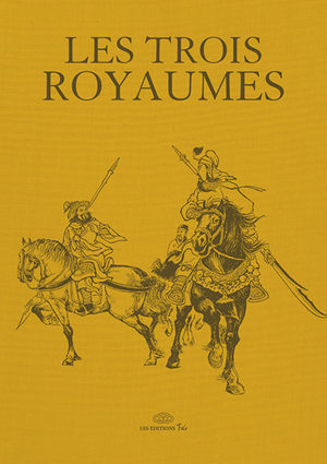 Les trois royaumes lianhuanhua