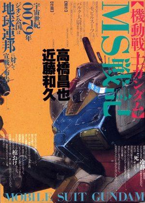 MS senki Manga