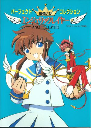 Angelic Layer - Perfect Collection Fanbook