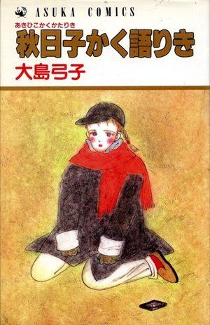 Akihiko kaku katariki