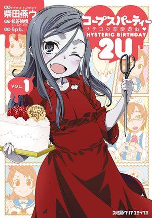Corpse Party: Sachiko's Game of Love ? Hysteric Birthday 2U