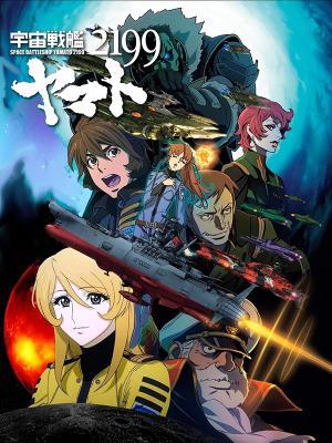 Uchuu Senkan Yamato 2199 OAV