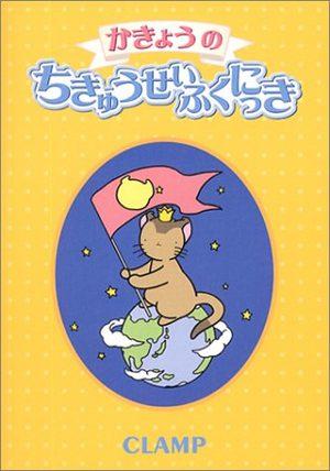 Kakyô no Chikyû Seifuku Nikki