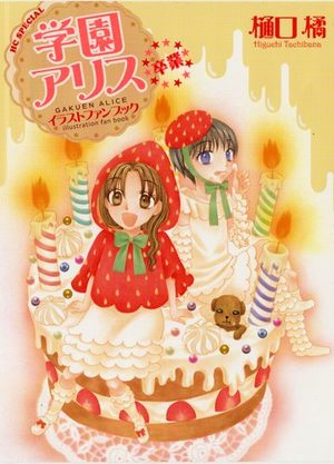 Gakuen Alice - Illustration fan book Manga