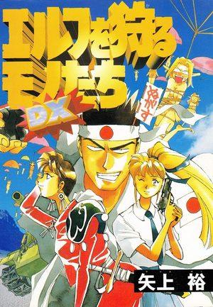 Elf wo Karu Monotachi DX Manga