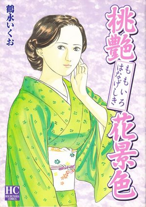 Momoiro Hanageshiki