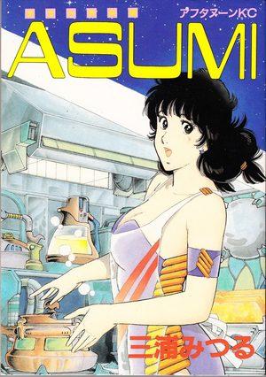 Asumi Manga