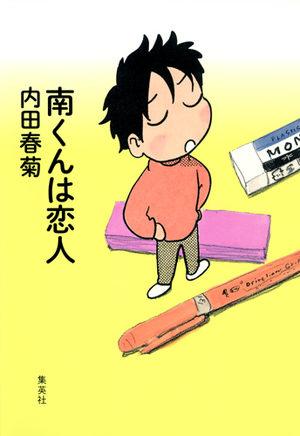 Minami-kun wa koibito Manga