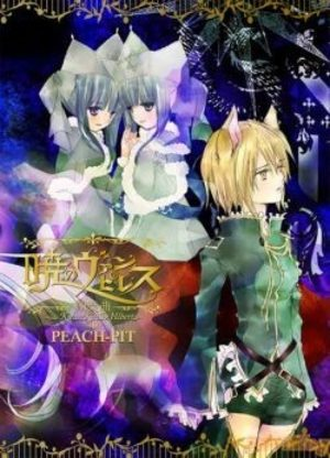 Akatsuki no Vampiress Zensôkyoku -Side Kira & Kirill × Ulberta-