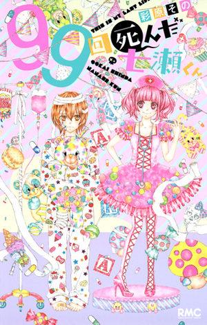 99 kai shinda Nanase-kun Manga