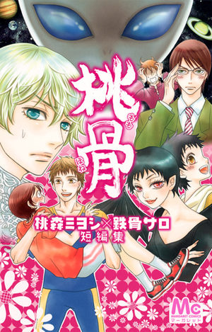 Momohone - Tômori Miyoshi×Tekkotsu Saro tanpenshû Manga