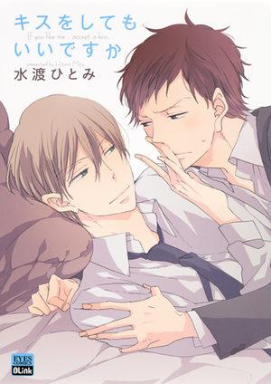 Kiss o shite mo ii desu ka Manga
