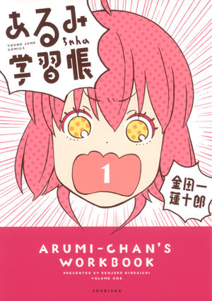 Arumi-chan's workbook