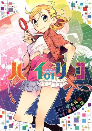 Hyper Recognizer Manga