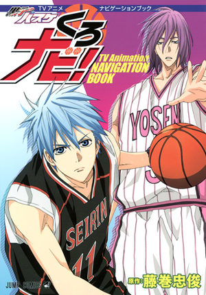 Kuroko no basket TV anime navigation book - Kuro-navi ! Light novel