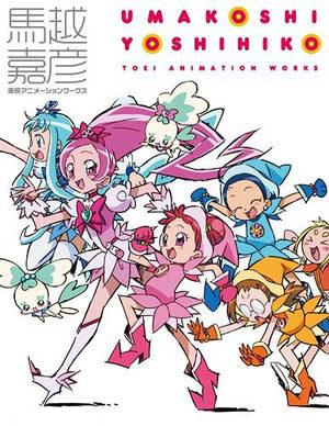 Umakoshi Yoshihiko Toei Animation Works