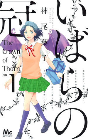 The Crown of Thorn