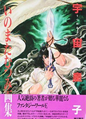 Inomata Mutsumi gashû - Utsunomiko Artbook