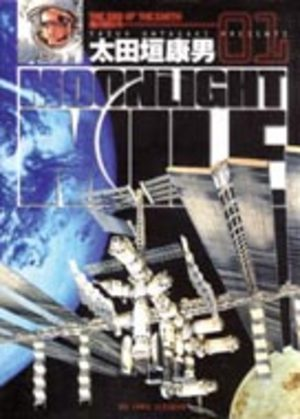 Moonlight Mile Manga