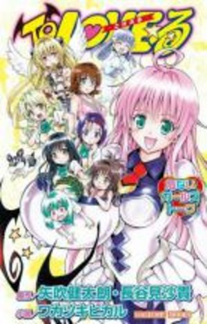 To LOVE-Ru: Abunai Girls Talk