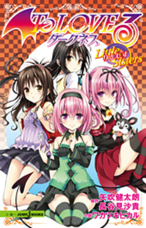 To LOVE-Ru Darkness: Little Sisters