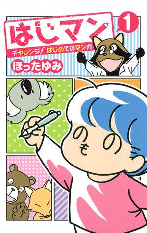 Hajiman - Challenge ! Hajimete no manga