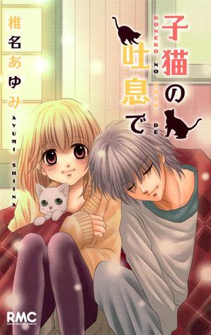 Koneko no toiki de Manga