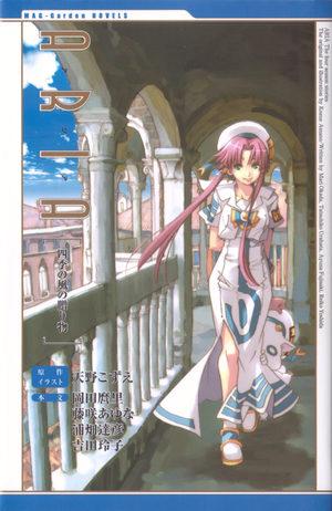 Aria - Shiki no Kaze no Okurimono