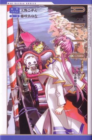 Aria - Mizu no Miyako to Kanashiki Utahime no Monogatari Artbook