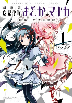 Puella Magi Madoka Magica the Movie Part III : The Rebellion Story