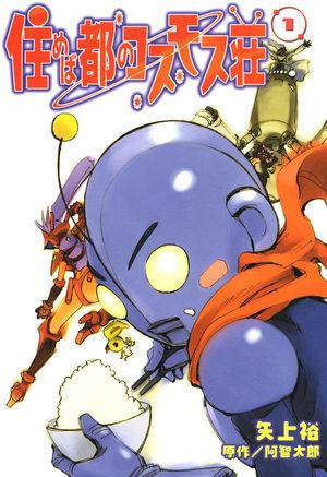 Villa Cosmos Manga