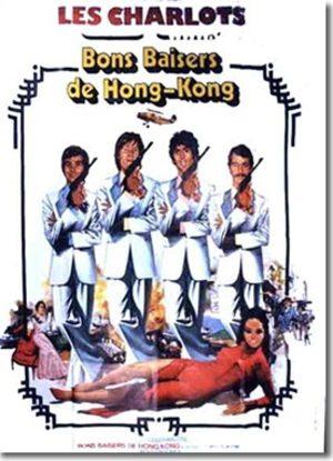 Les Charlots: Bons baisers de Hong Kong