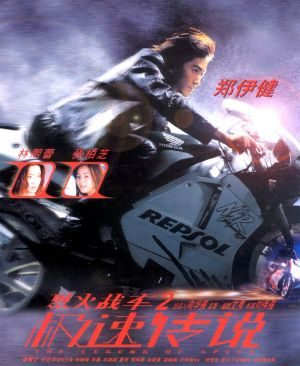 The Legend of Speed Film