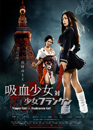 Vampire Girl VS Frankenstein Girl Film