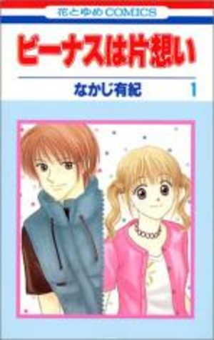 Venus Wa Kataomoi - Le grand Amour de Venus Manga