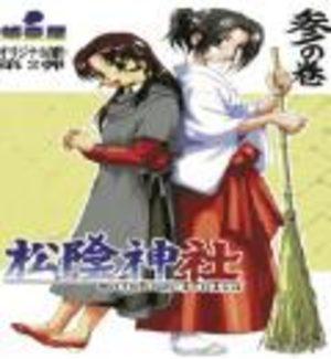 Matsukage Jinjiya Manga