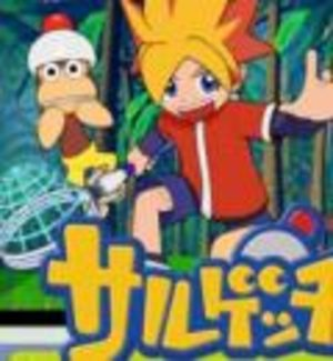 Ape Escape Série TV animée