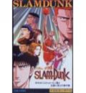 Slam Dunk : Film 3