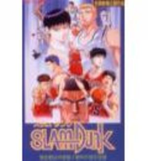 Slam Dunk : Film 4