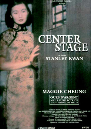 Center stage Film
