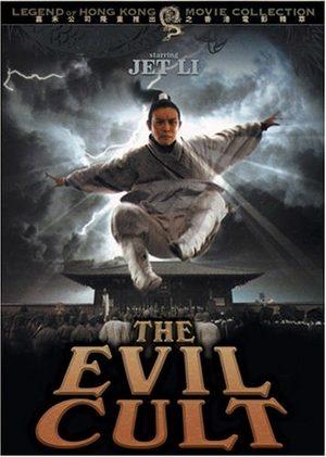 Evil Cult Film