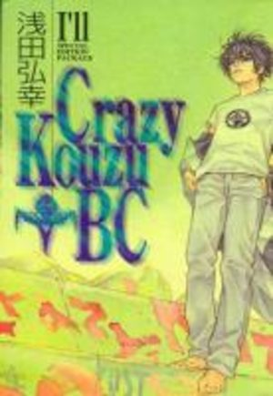 I'll Crazy Kôzu Basketball Club - One Shot