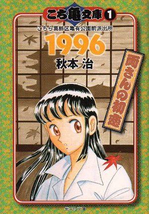 Kochikame Manga