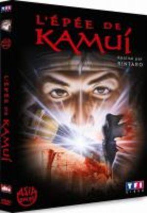 Dagger of Kamui Film