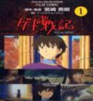 Tales From Earthsea Artbook