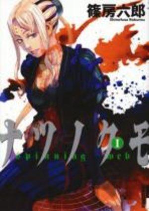 Spinning Web Manga