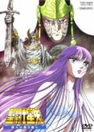 Saint Seiya : Film 3 - La Guerre des Dieux